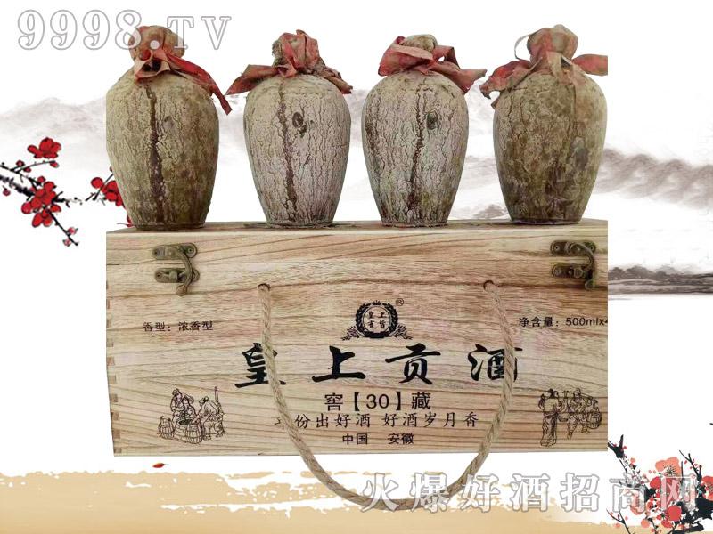 皇上贡酒窖藏30