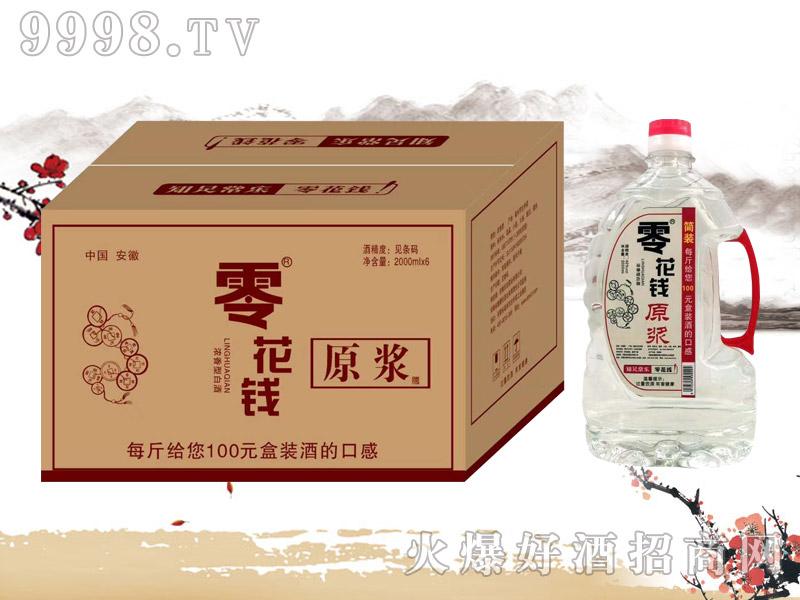 零花钱原浆酒42°2L×6桶浓香型白酒