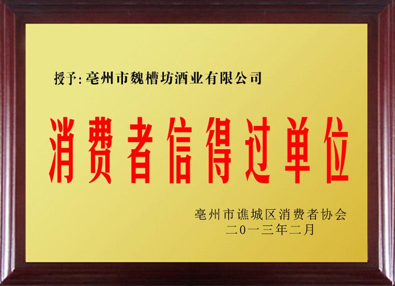安徽魏槽坊酒业销售有限责任公司